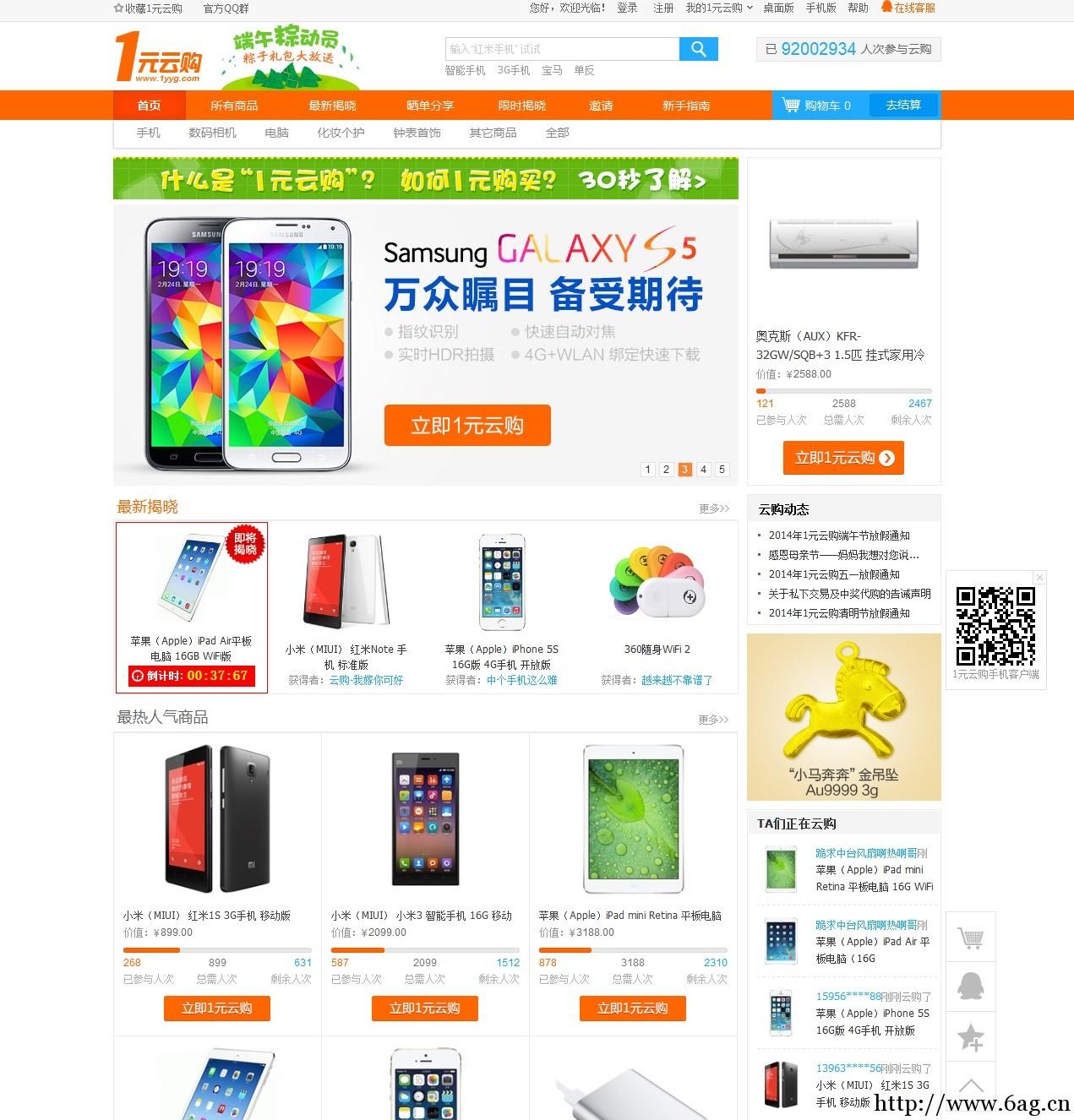 电子商务购物整站:一元云购cmsV3.0最新商业版