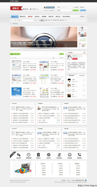discuz门户模板:薇晓朵技术论坛 V1.3社区版