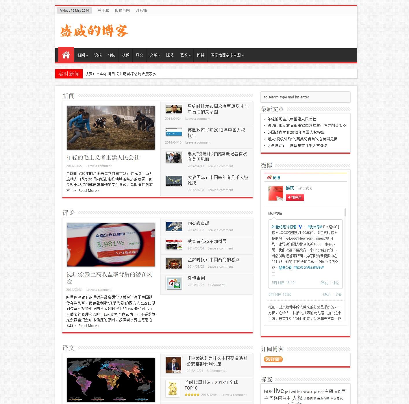 wordpress汉化主题:新闻杂志sahifa4.1主题