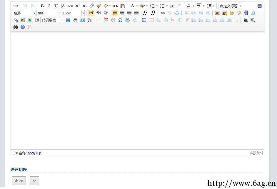 HTML编辑器:百度编辑器UEditor1.4.2完整版