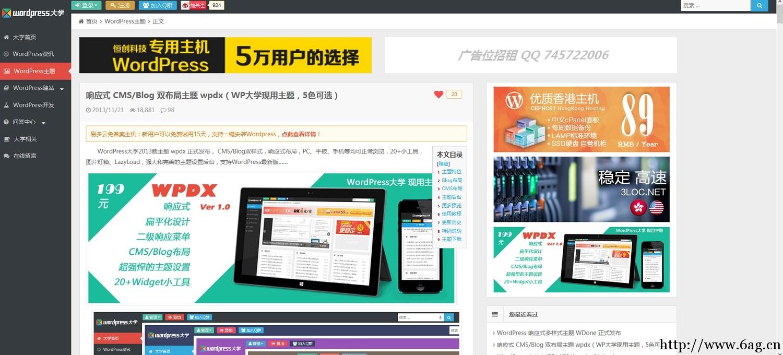 wordpress博客主题:响应式CMS博客双布局wpdx V1.3版本