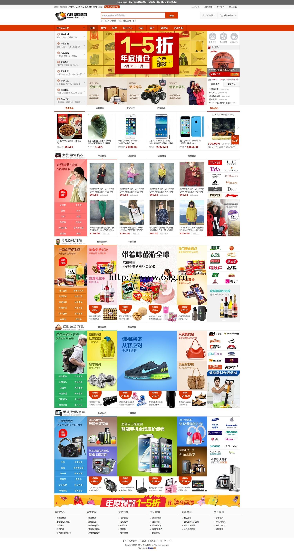 电子商务整站:ShopNC[B2B2C]电商平台未删减版含手机触屏版+团购+在线客服插件+API接口+微商城