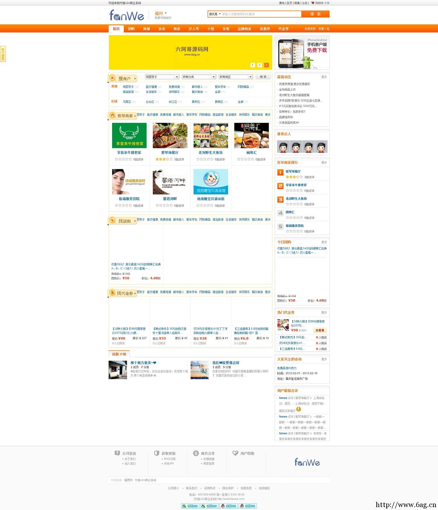 电子商务整站:方维o2o商业系统v2.9多城市最新商业版,订餐/优惠券/团购,本地生活服务O2O