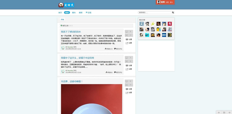 wordpress CMS主题:清晰笑话itouxiao主题