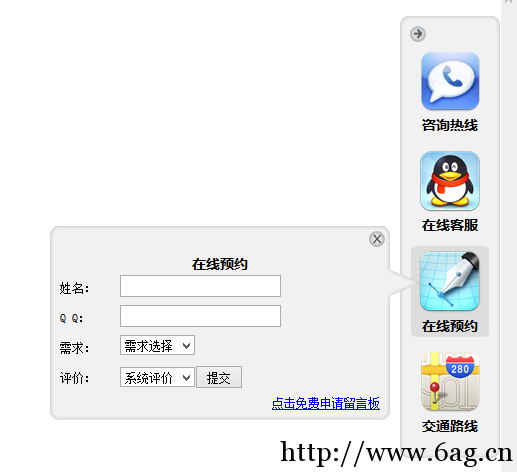 HTML客服代码:万能公司右侧浮动客服代码1.0