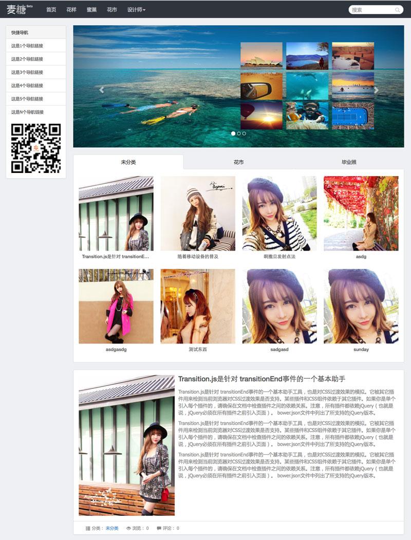 wordpress图片主题:时尚扁平WP-MaiTang主题
