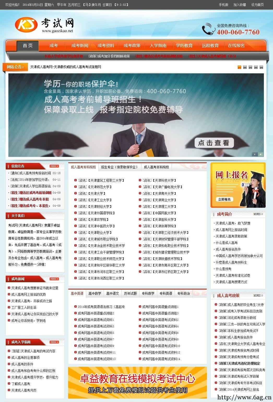 CMS整站:厦门自考网站整站打包
