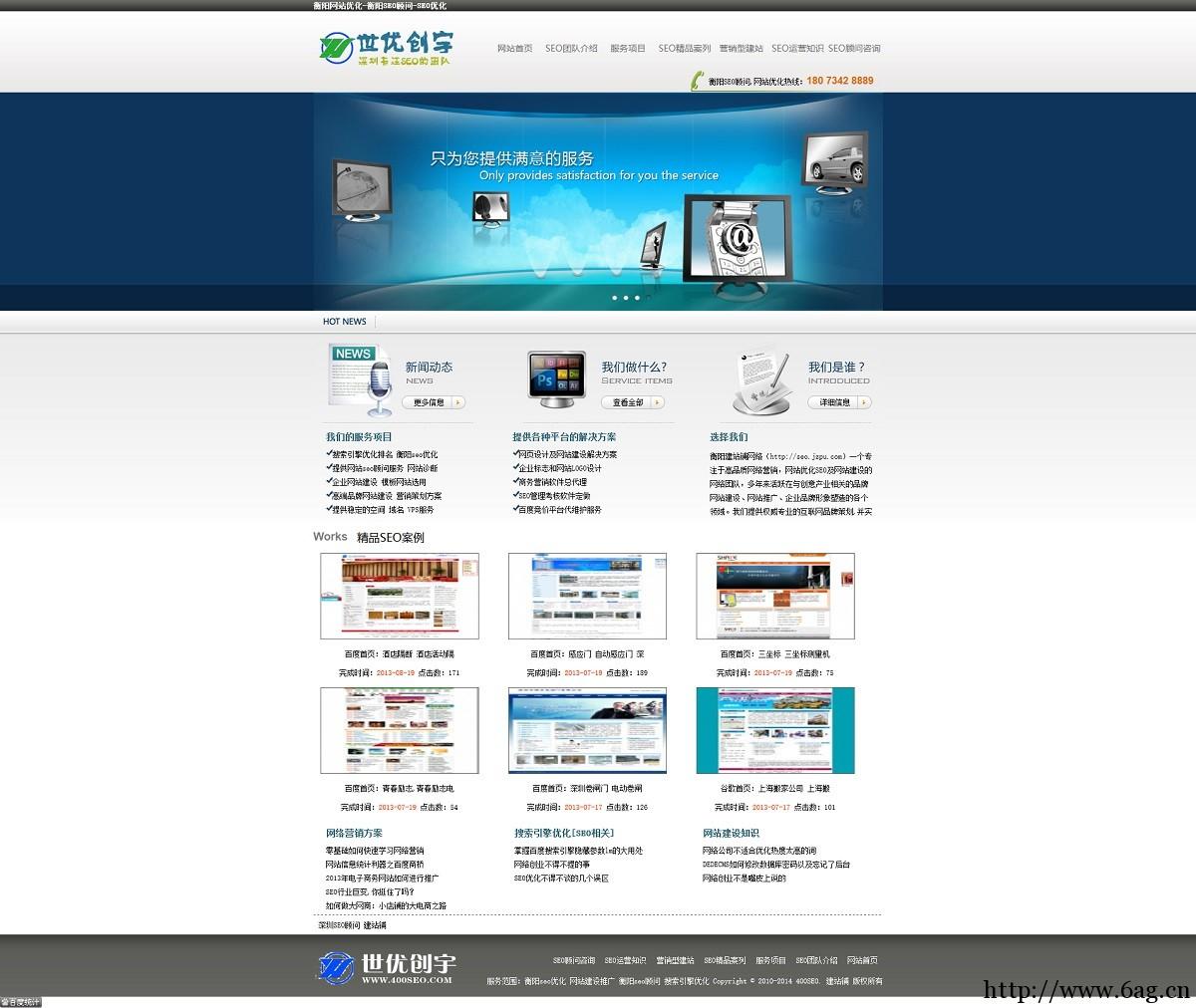 dedecms公司企业模板:SEO优化公司网站模板