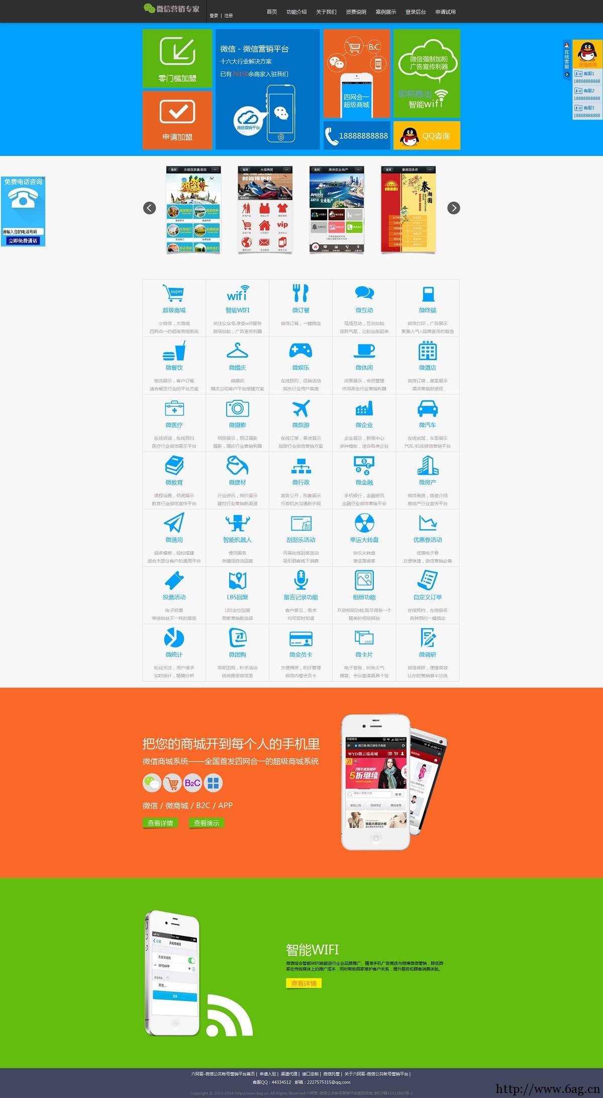 电子商务整站:微信多用户营销平台系统整站源码