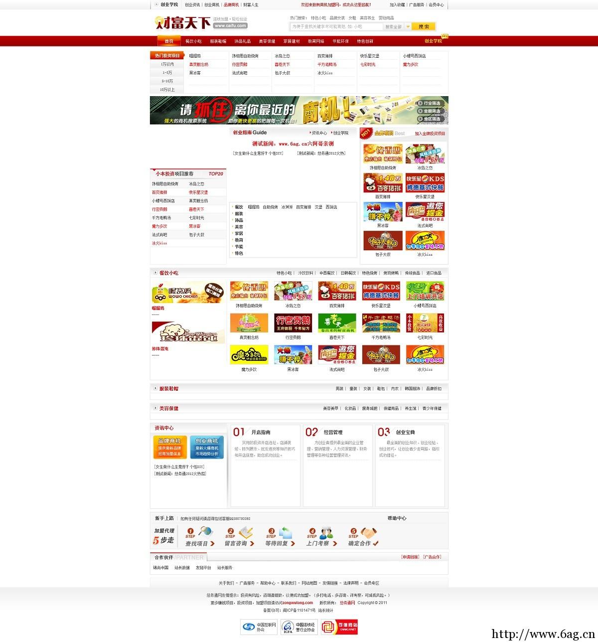 招商加盟整站:火爆的商机网,招商网,加盟网整站