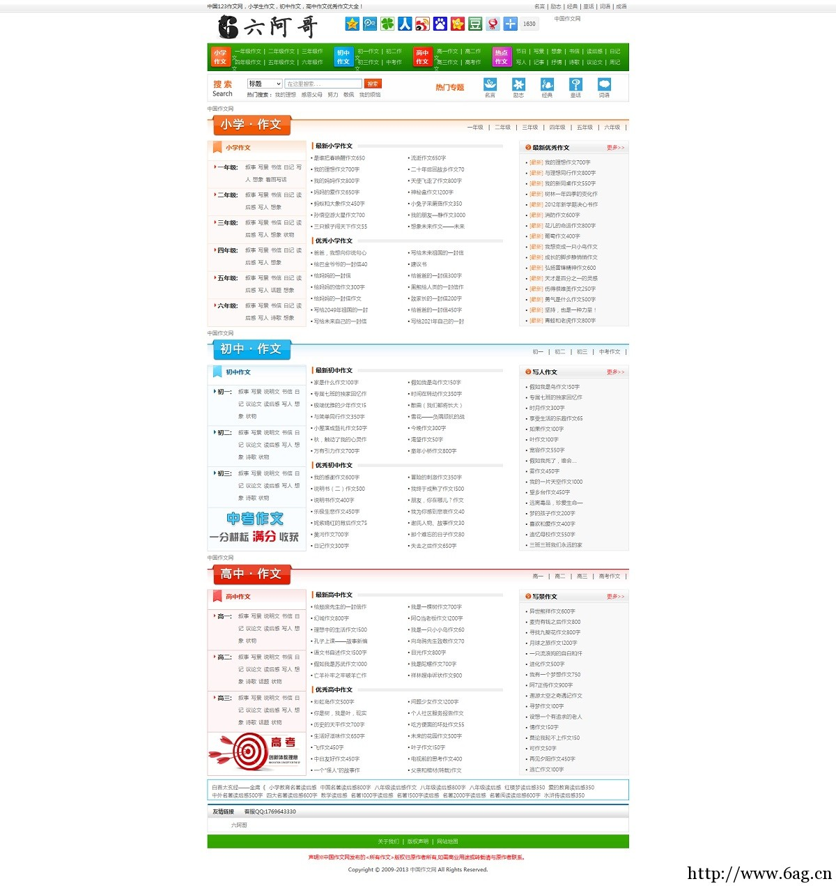 dedecms新闻杂志模板:作文网站模板,文章网站模板