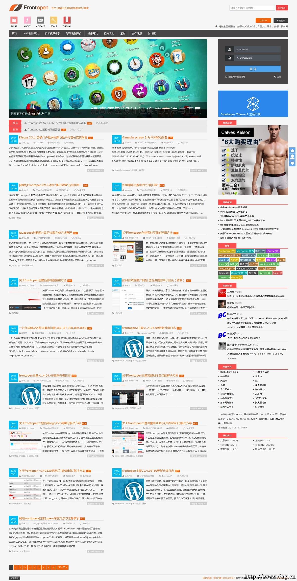 wordpress博客主题:多功能响应式Frontopen2 v1.4.04.05版