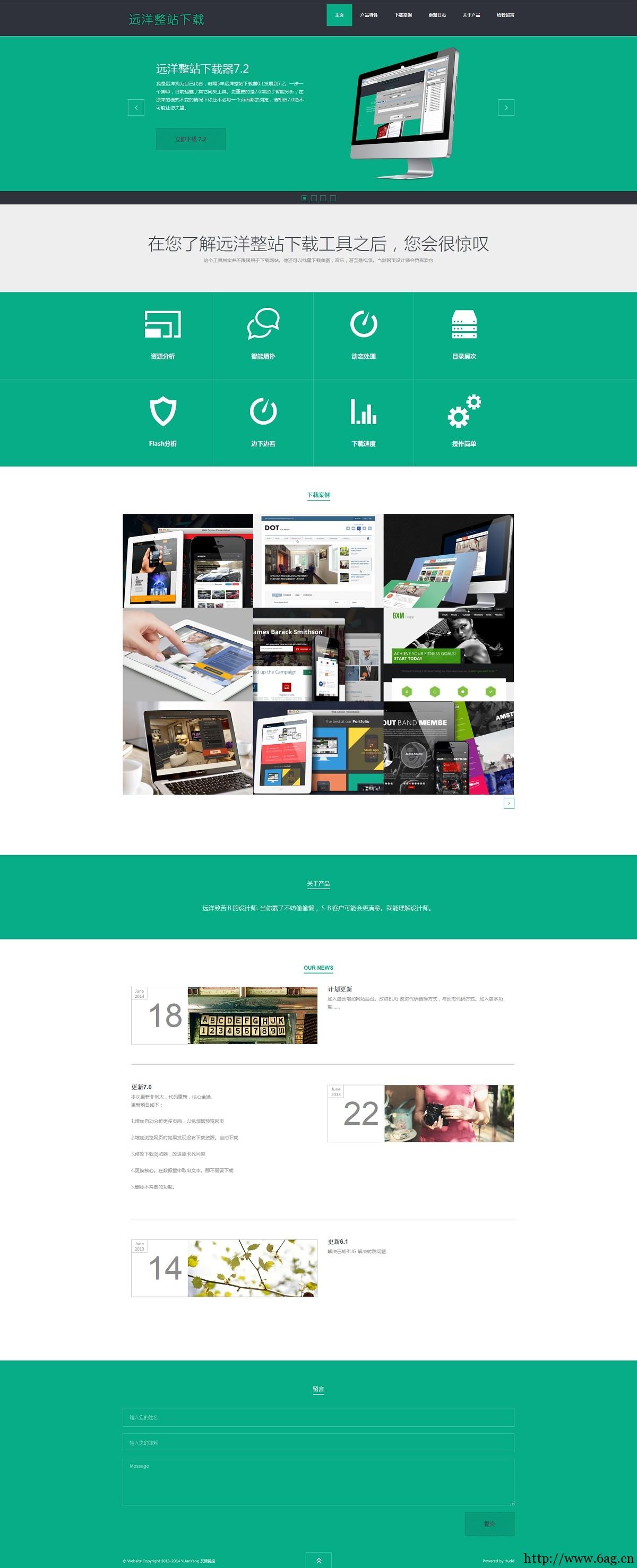 HTML5企业模板:远洋整站下载企业模板
