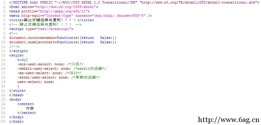 网页禁止右键代码