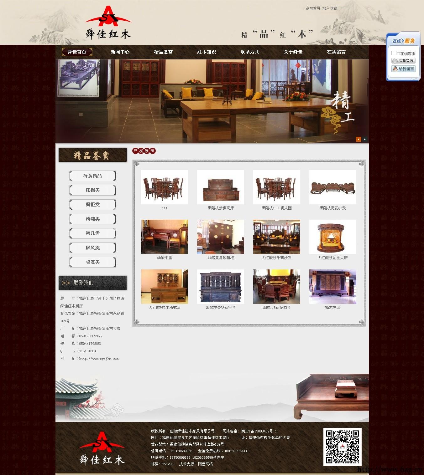 企业网站整站:红木家具网站整站打包