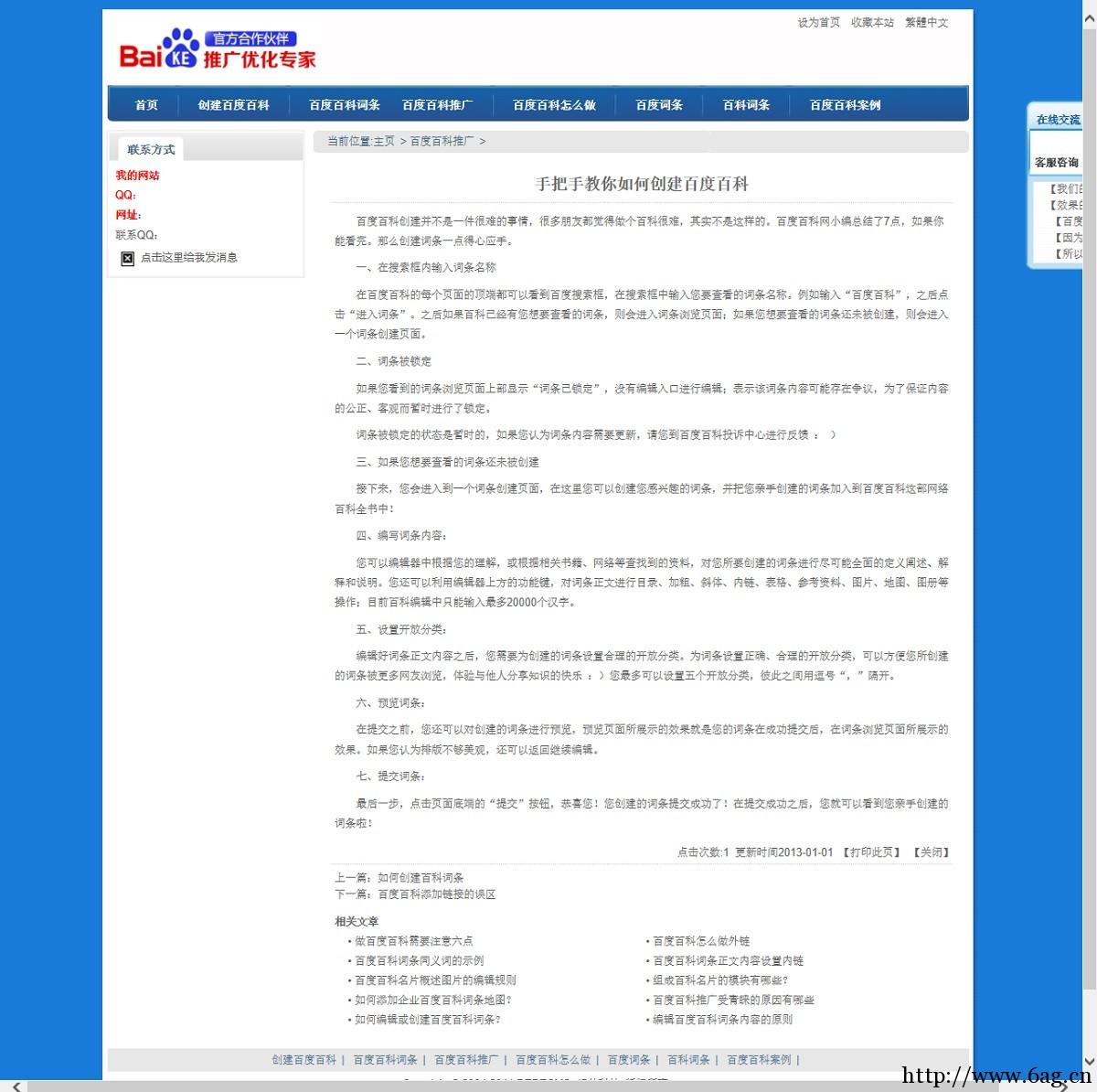dedecms公司企业模板:网络营销百度产品优化推广网站模板