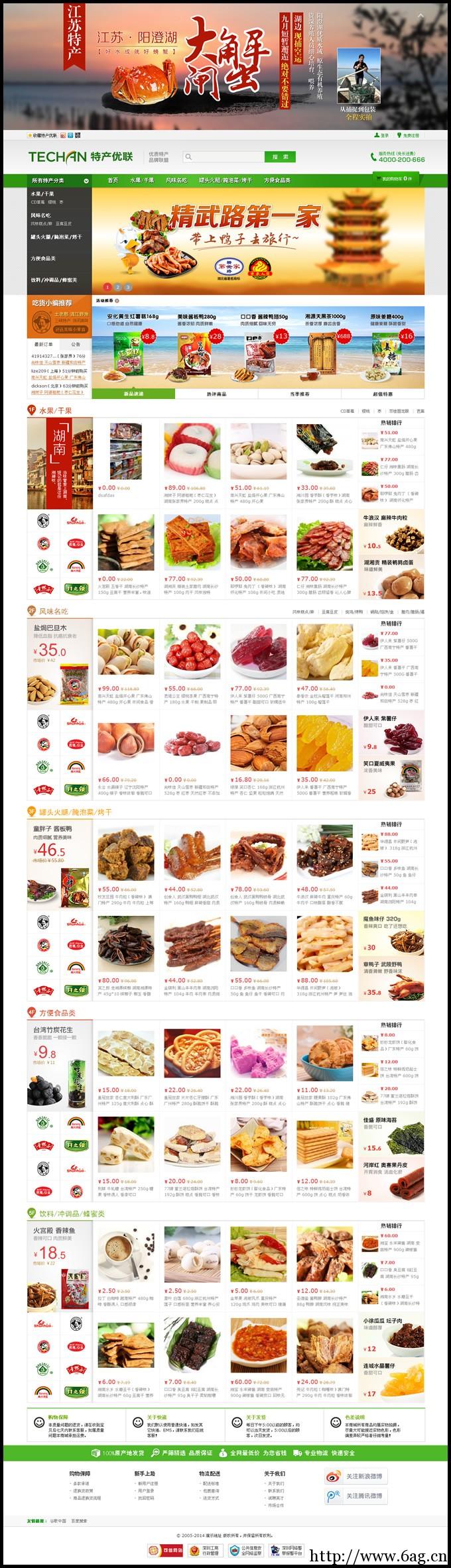 电子商务整站:某B2C蔬菜水果农产品绿色食品商场,ecshop内核