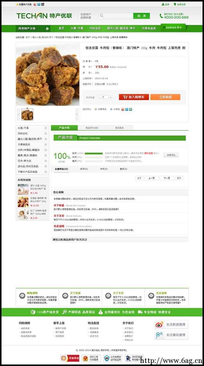 green_shop_6ag_2