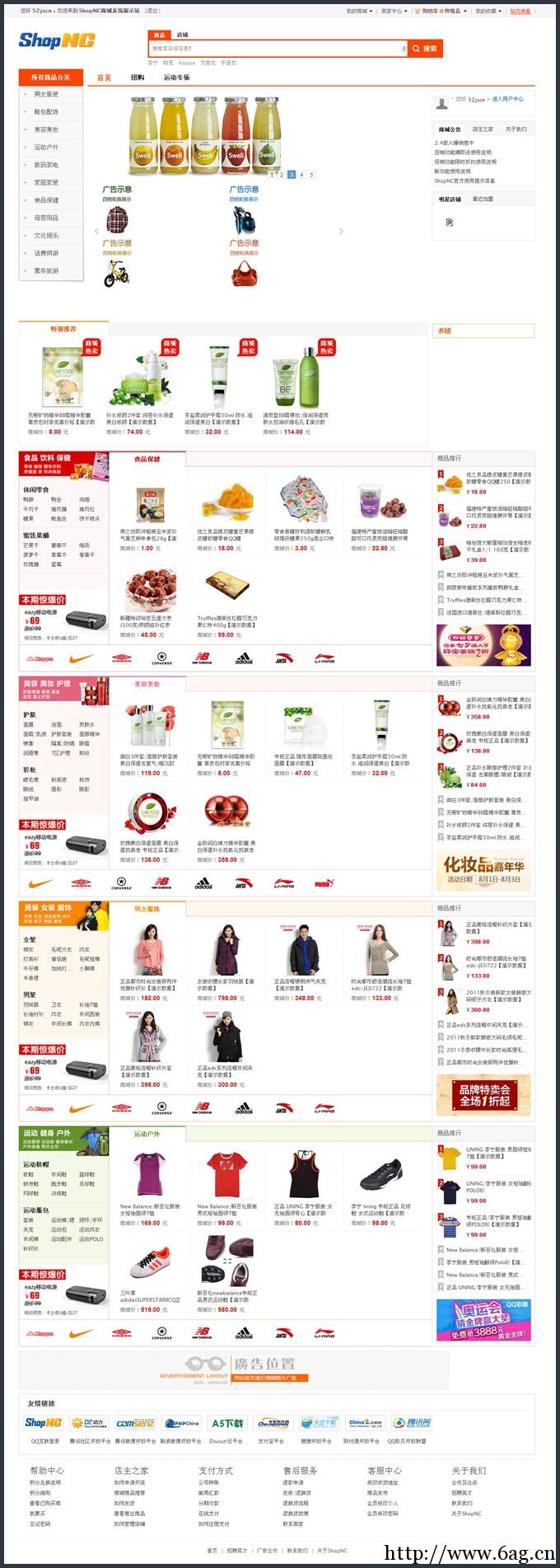 电子商务整站:ShopNC C2C多用户商城系统,仿淘宝风格和一团模板