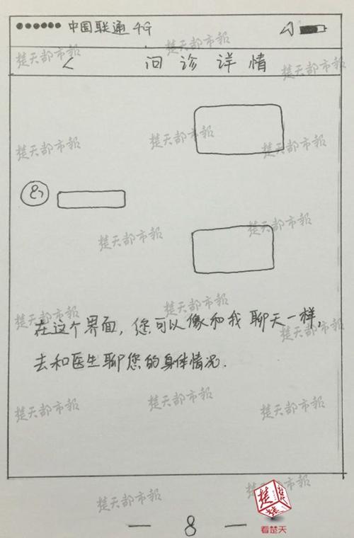 北漂女儿中秋回家 为多病父母手绘看病流程图