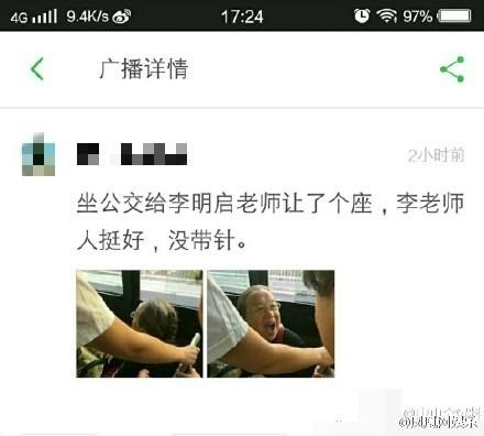"""网友公交车偶遇""""容嬷嬷"""":她人挺好没带针(图)"""