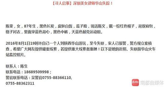 失踪美女律师遗体在华山西峰下发现 死因不明